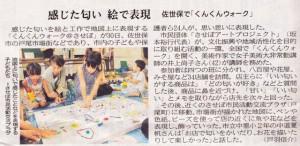 長崎新聞2016年7月31日