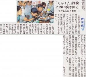 西日本新聞_2016年7月31日