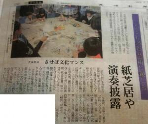 2016年11月1日_長崎新聞
